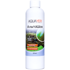 Aquayer АльгоШок 250 мл для борьбы с водорослями