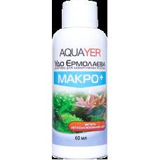 Aquayer Макро 60 мл удобрение для аквариумных растений