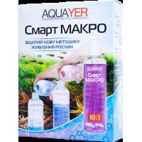 Aquayer Смарт МАКРО 2х250 мл удобрение для аквариума